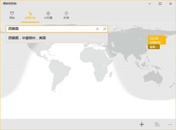 如何在Win10系统内设置多时区时钟?